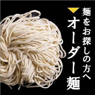 麺をお探しの方へのイメージ